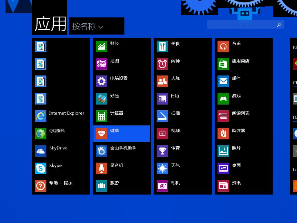 win8桌面界面图片