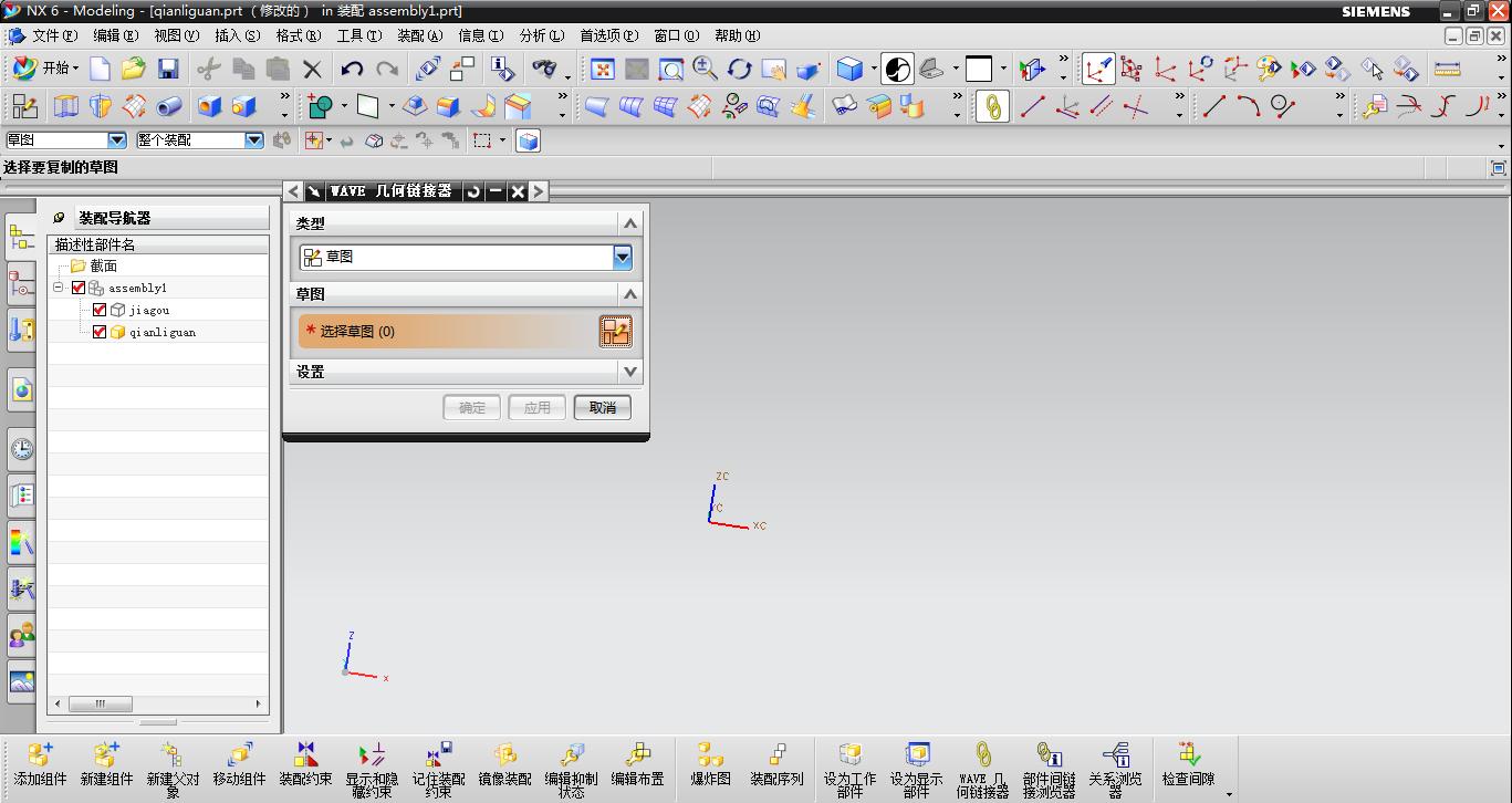 0wave几何链接器为什么选不到其他的组件里的草图