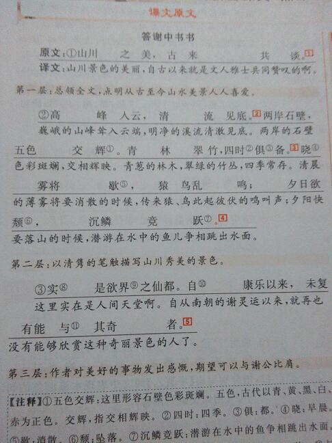 求翻译《答谢中书书》图片