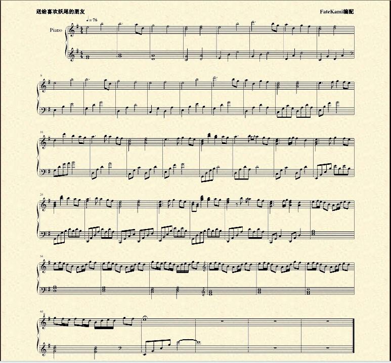 求妖精的尾巴钢琴曲五线谱翻译成数字乐谱图片