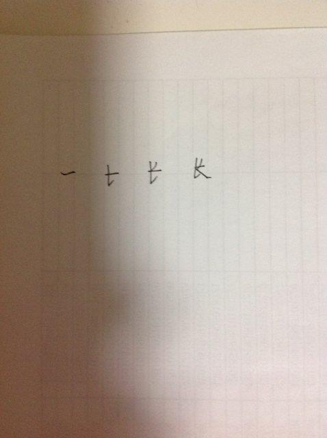 鼎的笔顺笔画顺序-灰字笔顺