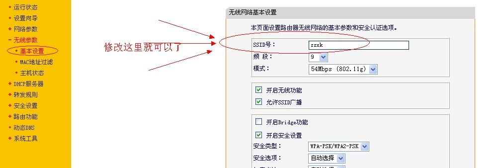 wifi 怎么改名字,开ie?