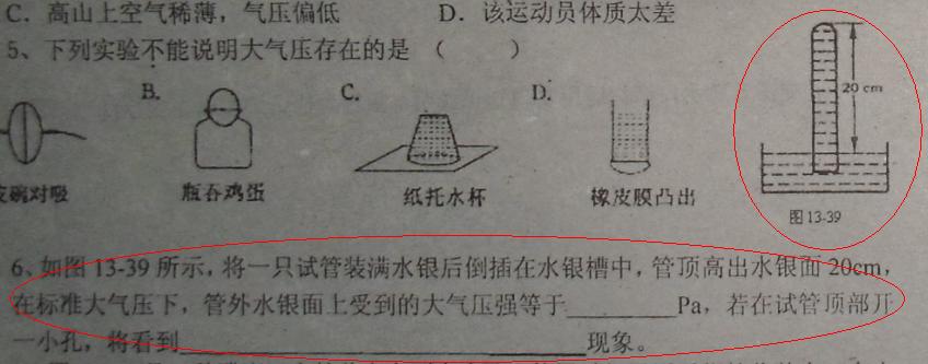 标准大气压是76cm水银图片