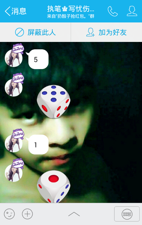 手机qq怎么摇骰子