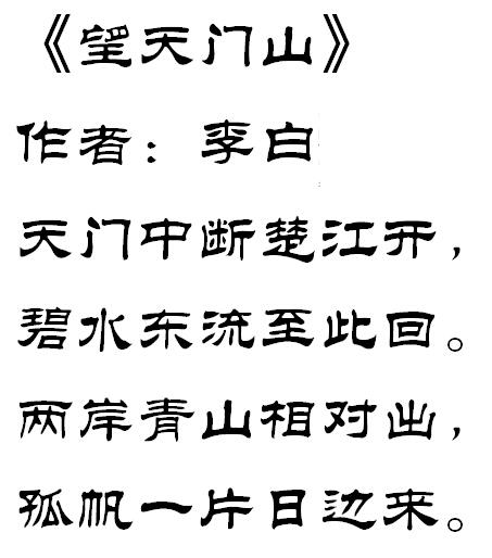 隶书是什么字体图片