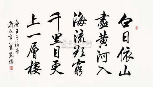 好看的毛笔书法字体图片