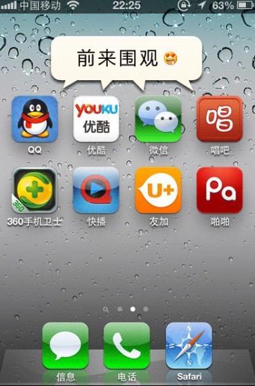 求苹果手机桌面上图标做成的gif动画,很搞笑的那种,类似下图(gif传不