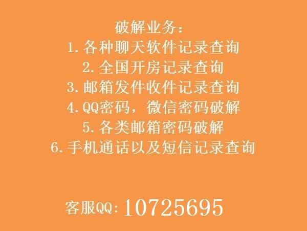 如何获取别人qq号密码