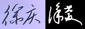 我来帮他解答 按默认排序|2条回答 2013-03-10 15:10落樱x放手love图片