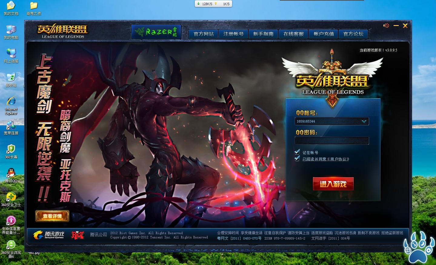 信息中心 英雄联盟能登录游戏就是战斗页面进不去 一进就出现这个图片