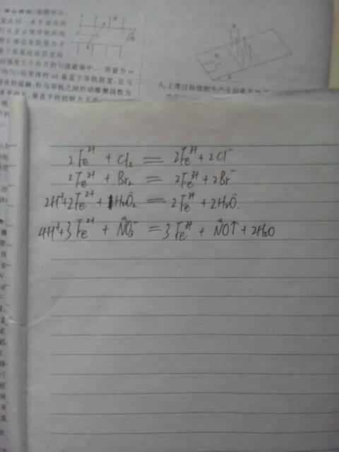 硫酸亚铁加溴水现象