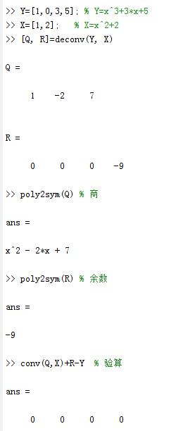 什么是有理多项式