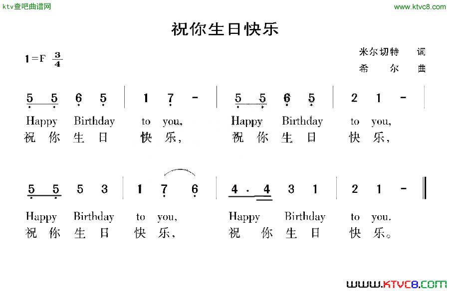 """求""""祝你生日快乐""""歌 电子琴简谱!图片"""