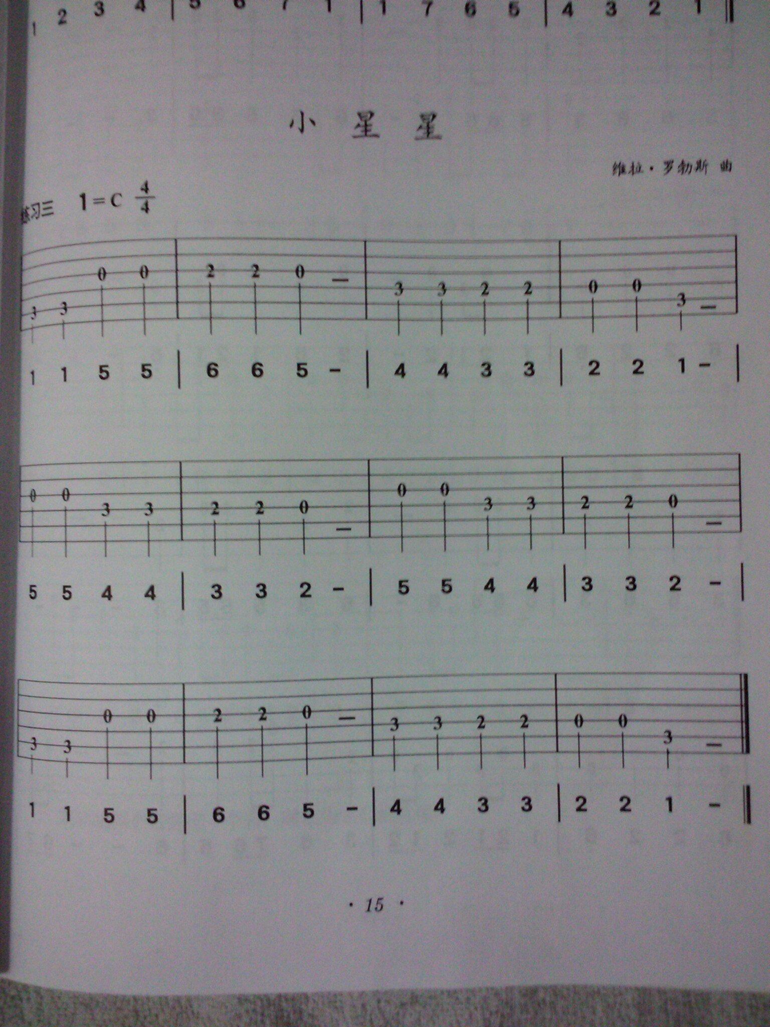 简谱, 可以扒成吉他谱,也可以是唱谱,    这是应该是  歌曲 小星星的图片