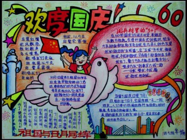 庆国庆手抄报,写英雄人物事迹或军民团结互助.a4的纸.
