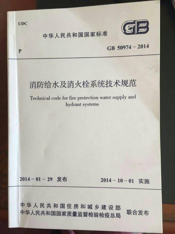 《火灾自动报警系统给水规范》,《建筑设计咨询规范》,《消防防火及上海境源建筑设计设计有限公司怎么样图片