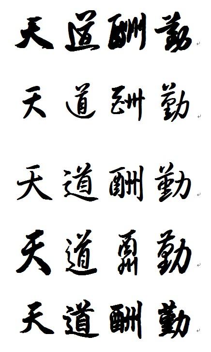"""""""天道酬勤""""这四个字用行书怎么写(加图片,要繁体字).楷书也行.图片"""