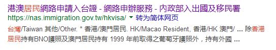 香港人去台湾签证
