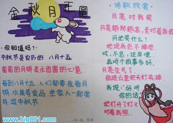 中秋节手抄报图片字少_手抄报大全