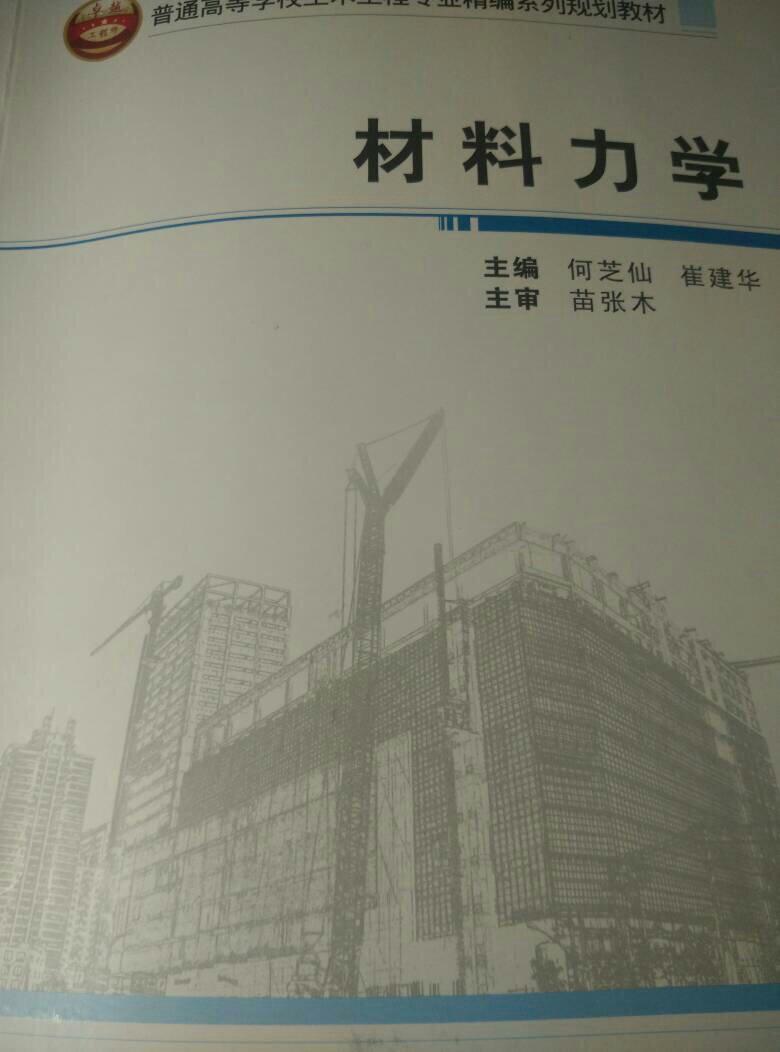 谁有武汉大学材料力学课后习题答案啊!急!图片
