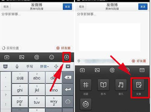 手机怎么写长微博图片