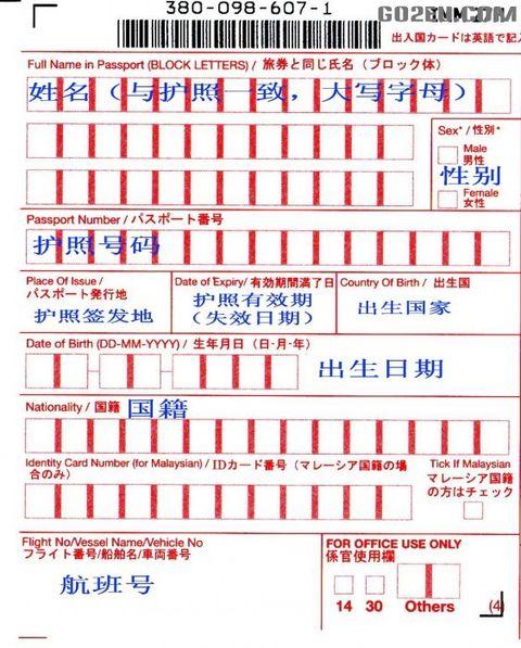 新加坡入境卡填写样本