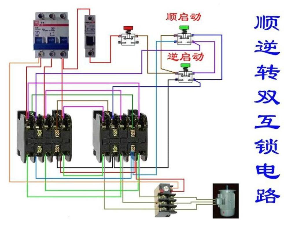 接触器视频接线图解 高压接触器 接触器 我要一个380v接触器互锁的实图片