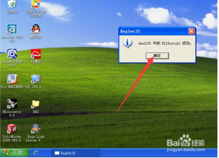 xp系统显示桌面的图标不见了怎样恢复?谢谢