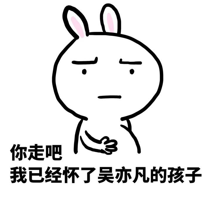 吴亦凡搞笑生日动图表情a生日坐车玩表情动态图图片