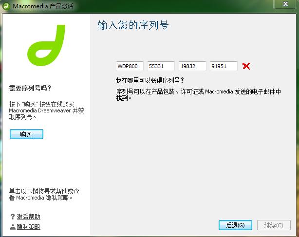 2010-07-21 macromedia dreamweaver 8的序列号谁能.