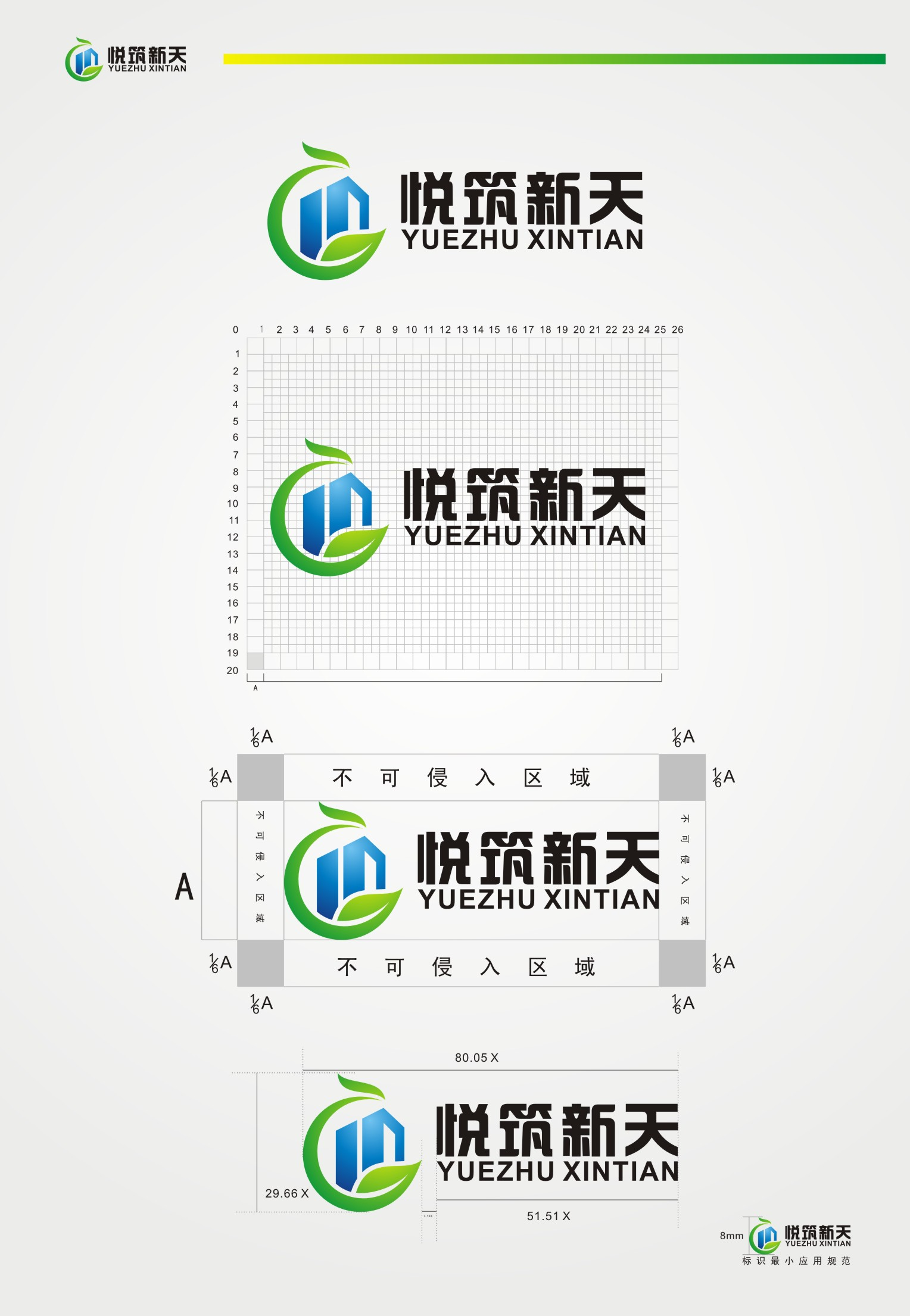 公司专属ppt模板设计图片