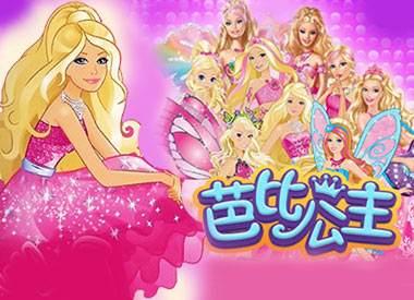 怎样看待《芭比公主动画片大全》中的芭比?图片
