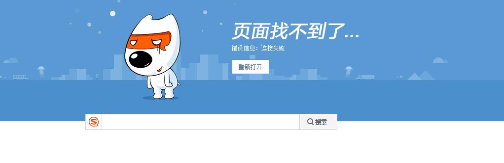 搜狗浏览器网页打不开图片