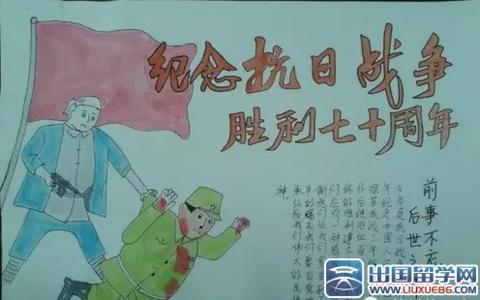 小学手抄报,纪念抗日战争胜利七十周年