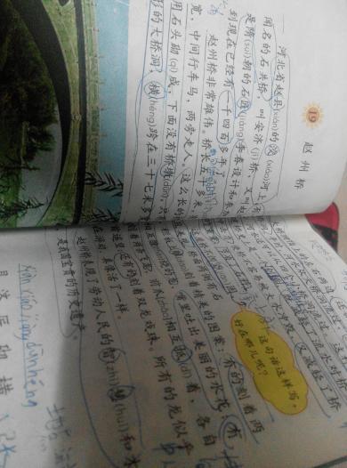 赵州桥课文