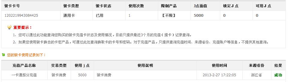 jcard.cn 充值的,查询到的省份是游戏运营商的省份.