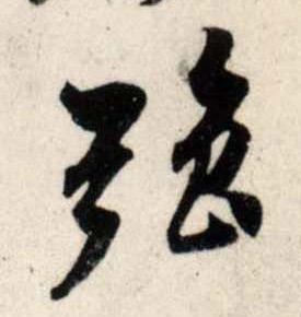 """附图里的""""强""""字,是宋代书帖上的行书写法,为宋代著名书法家吴琚所写图片"""