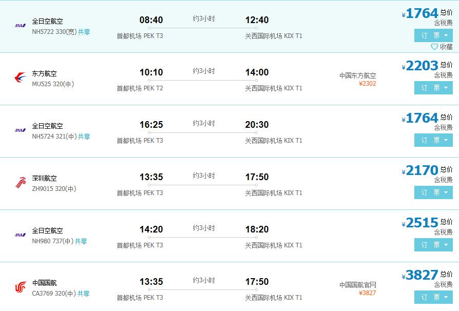 北京到日本飞机票