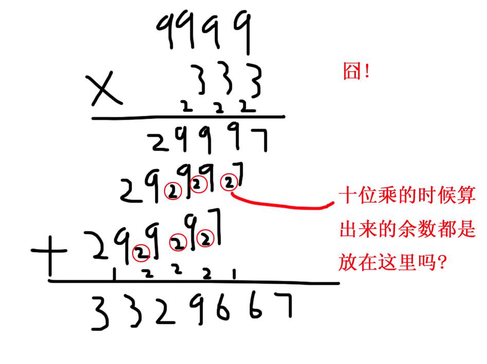 乘法列竖式的问题.图片