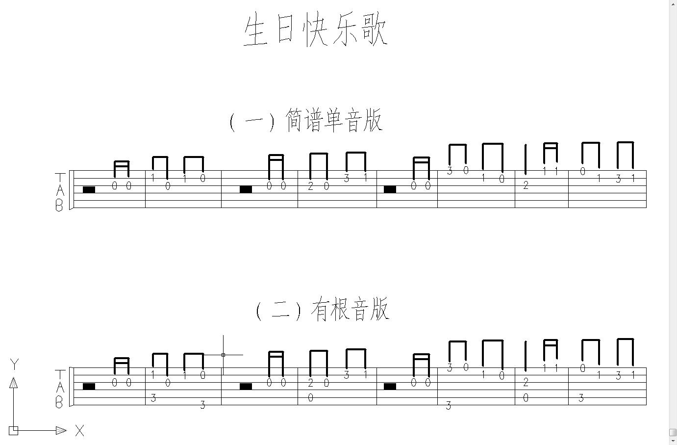 生日快乐歌》 的吉他单音谱! 不要简谱。直接弹DO ...