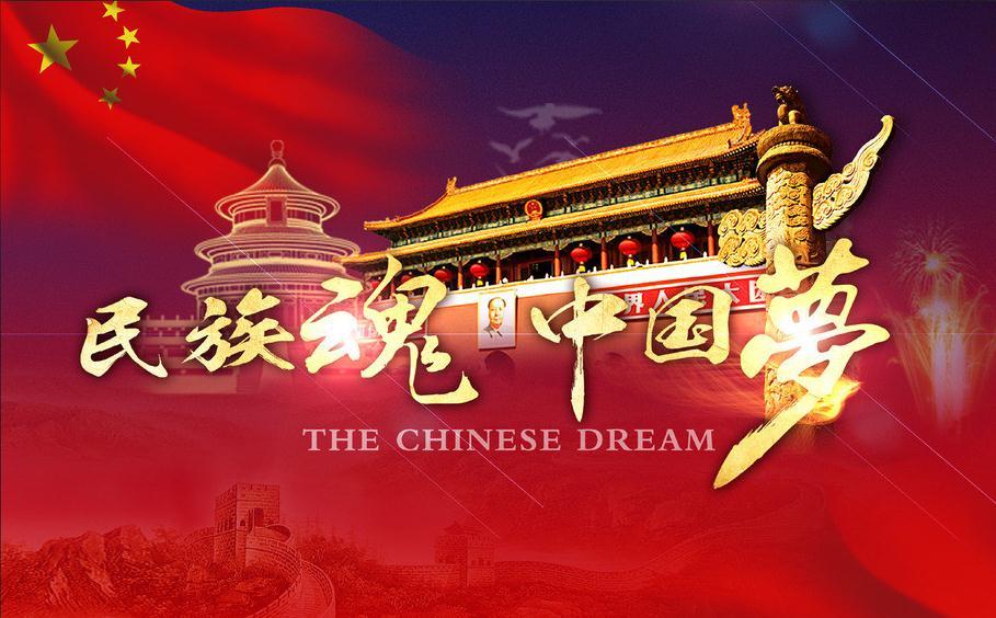 关于放飞中国梦的视频急需!