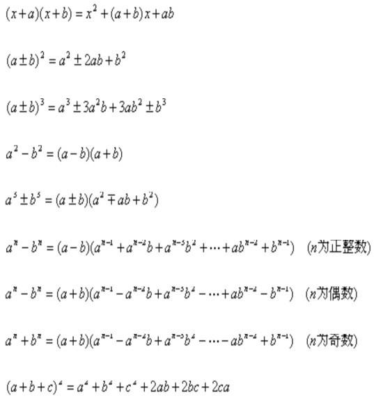 数学 全部 因式分解 公式图片