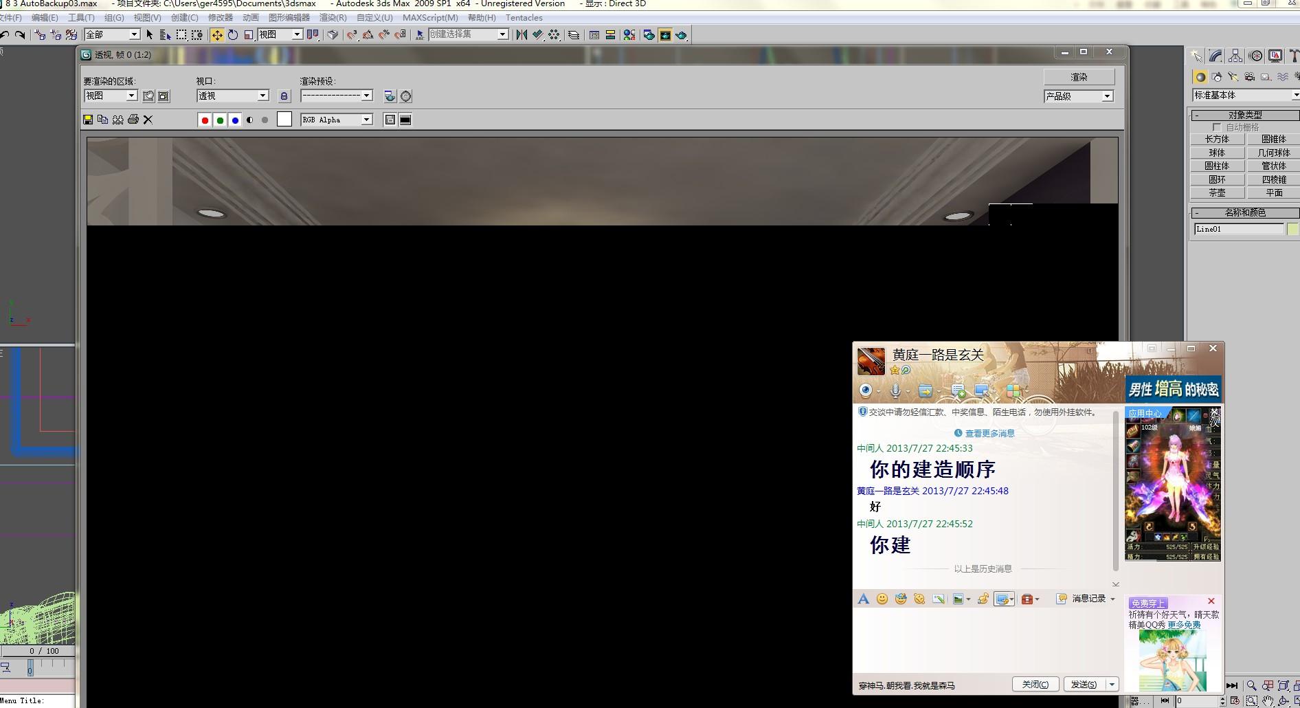3dmax 渲图时线条变乱纹图片
