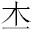 什么是象形字