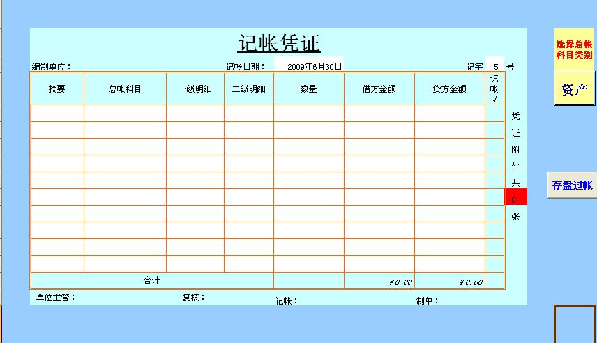 会计人员处理凭证速度_会计报表电子表格模板标准科目_年报_所有者权益(股东