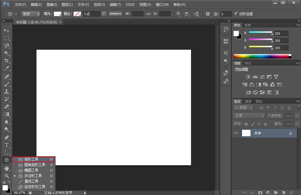 怎样用ps画出 一个 矩形图案图片