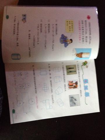 2014六年级下册数学书 六年级下册数学课本 六年级上册数高清图片