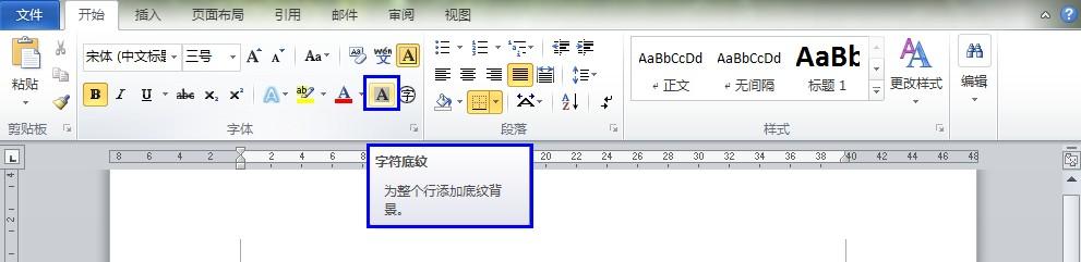 microsoft word 2010 字符底纹怎么变色?图片