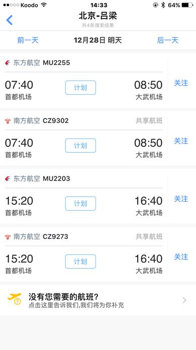 北京到吕梁的飞机