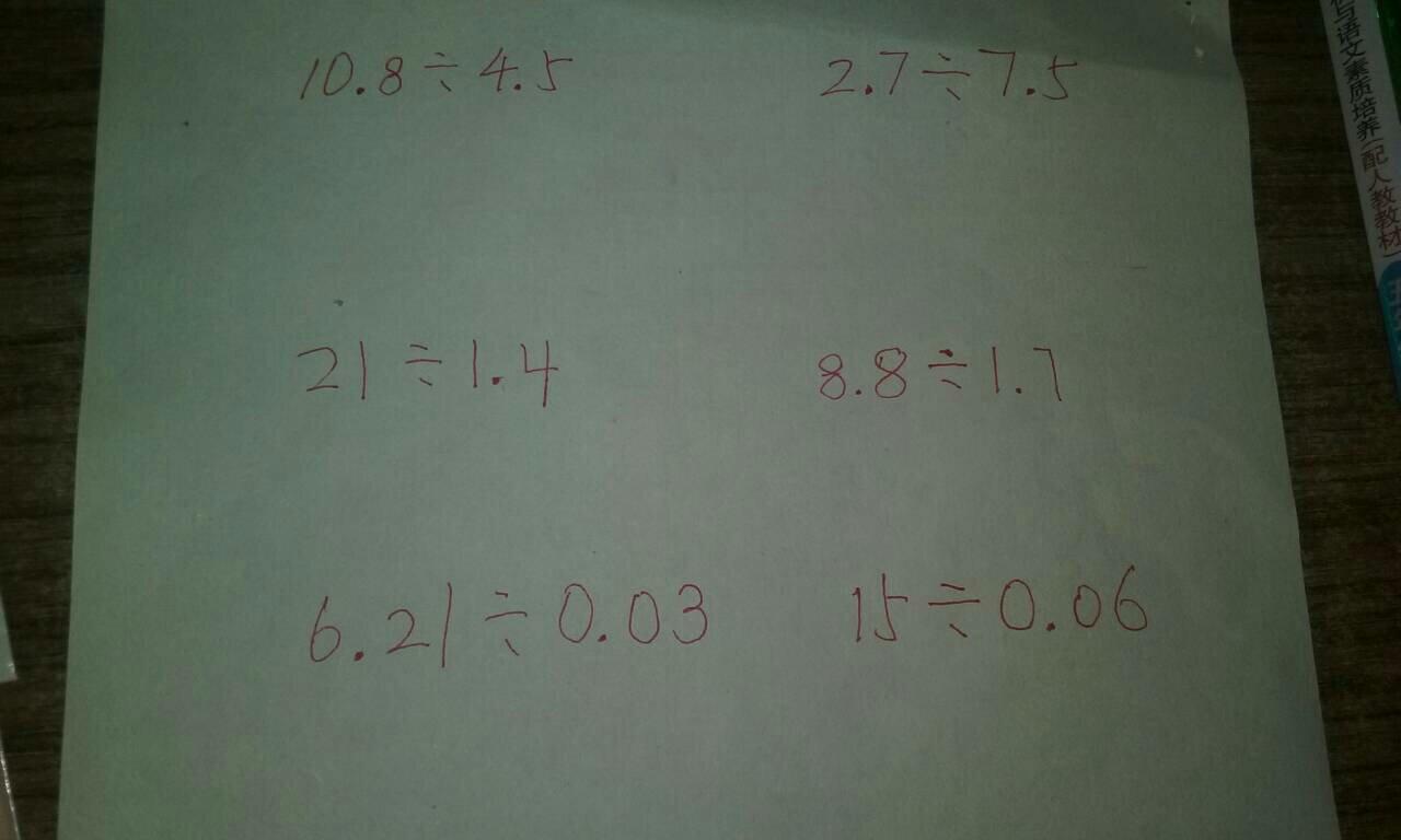 小数除法竖式计算